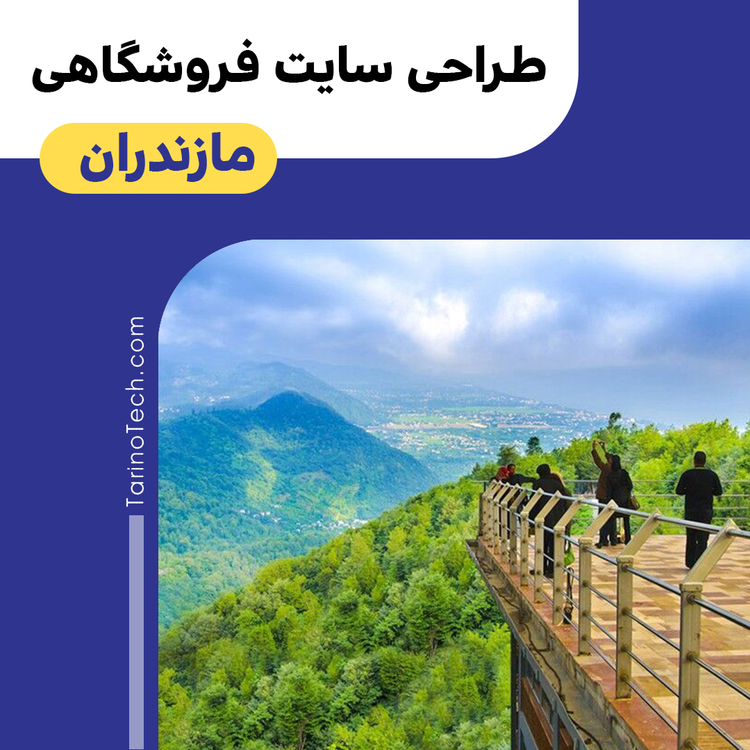 طراحی سایت فروشگاهی در مازندران