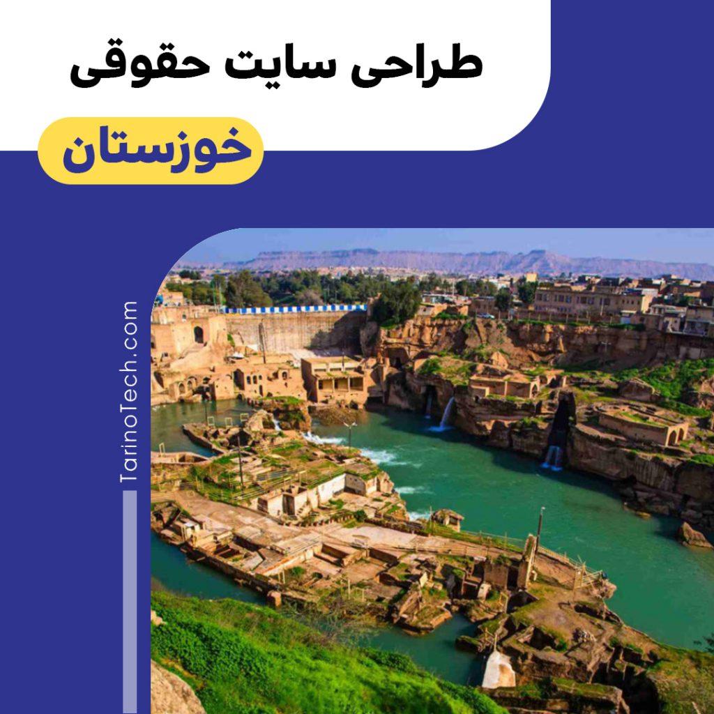 طراحی سایت حقوقی در خوزستان