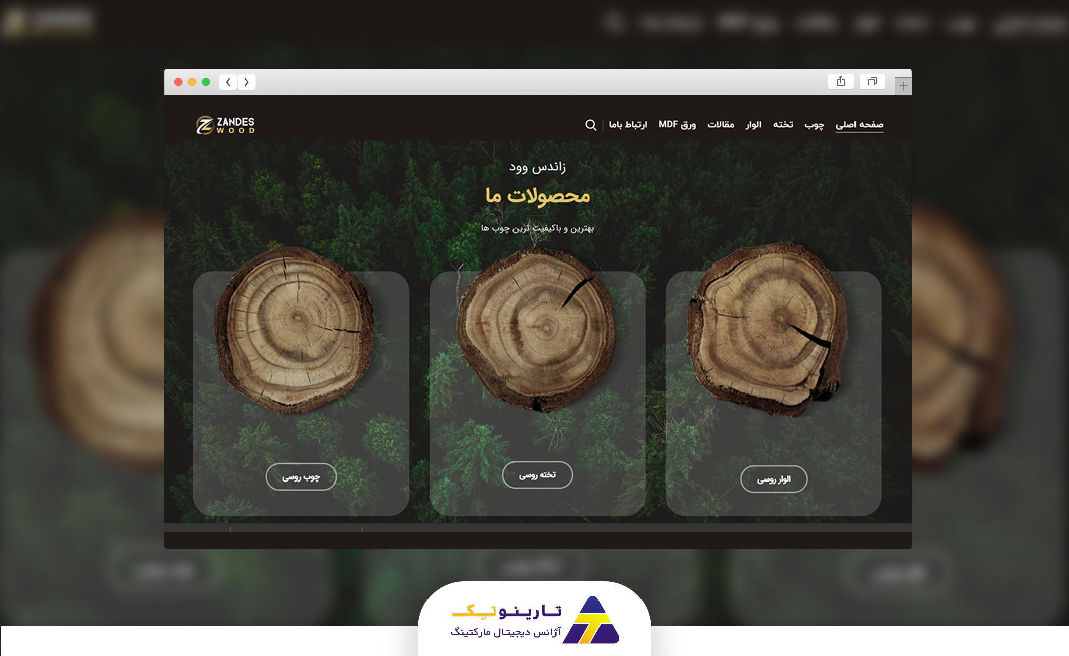 سایت زاندس چوب