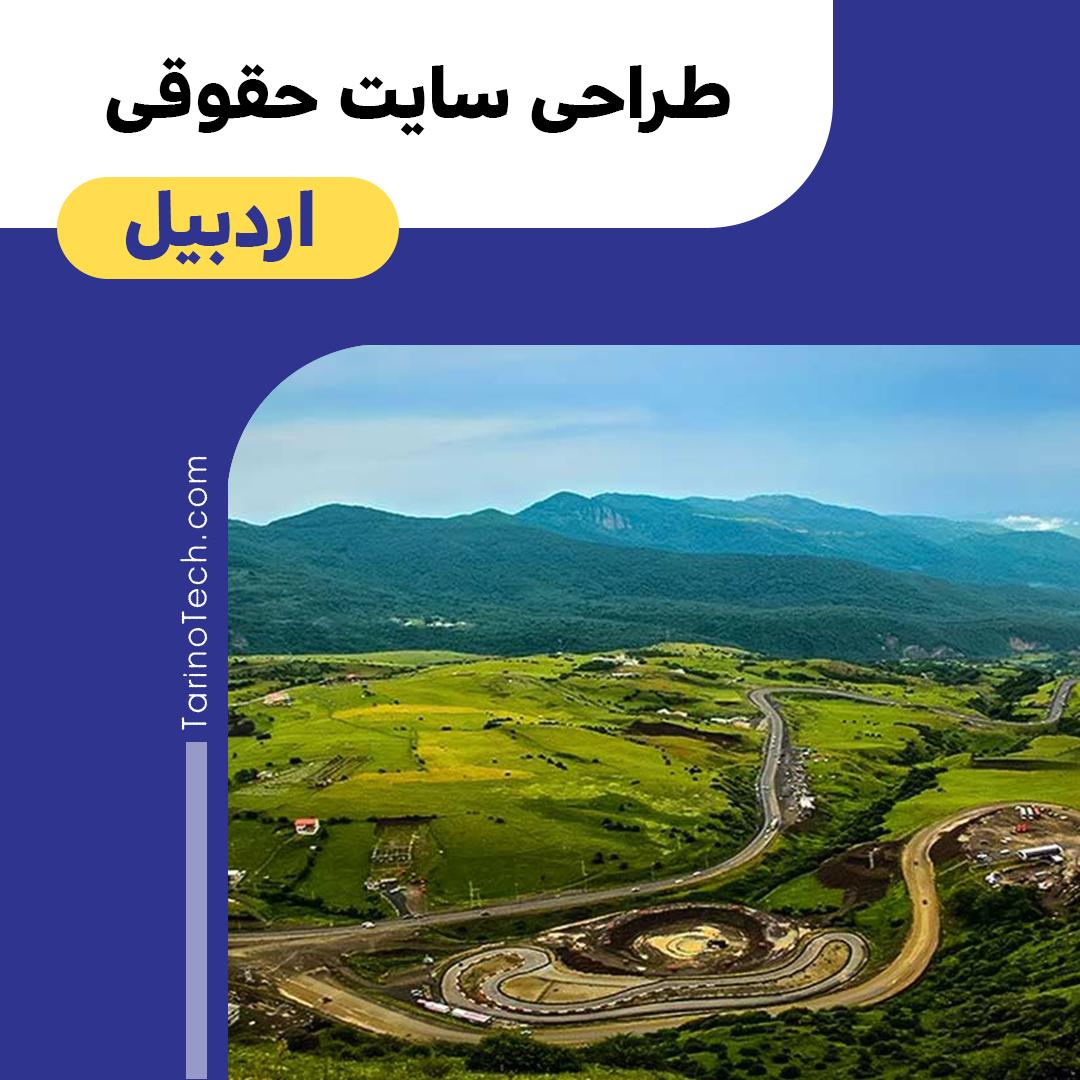 طراحی سایت حقوقی در اردبیل
