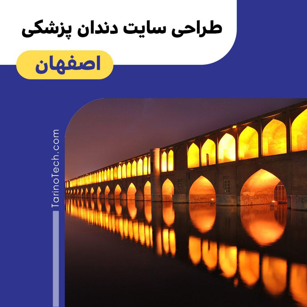 طراحی سایت دندانپزشکی در اصفهان