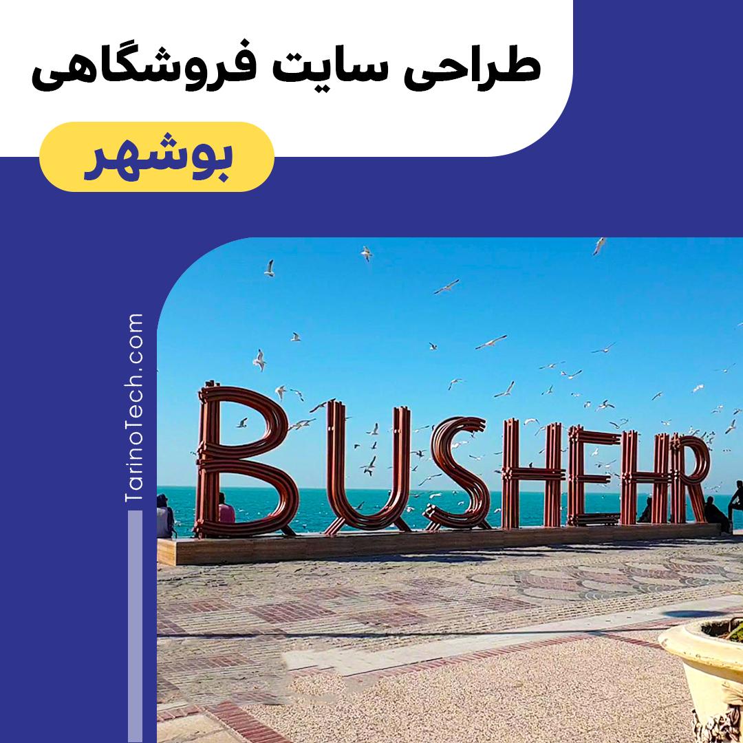طراحی سایت فروشگاهی در بوشهر