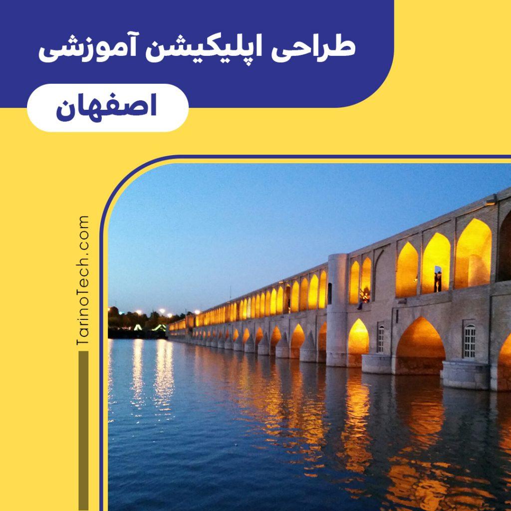 طراحی اپلیکیشن آموزشی در اصفهان