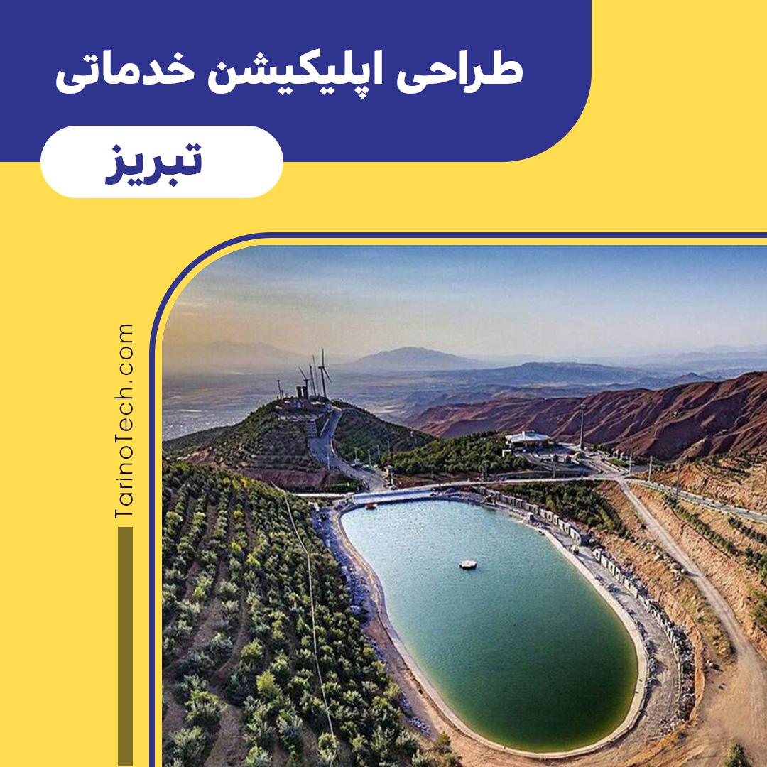 طراحی اپلیکیشن خدماتی در تبریز