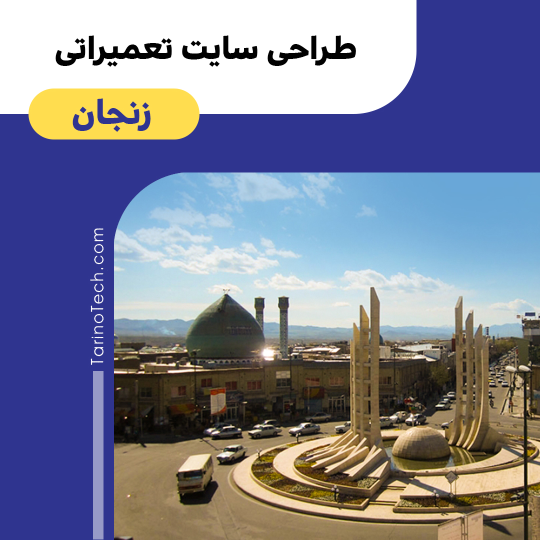 طراحی سایت تعمیراتی در زنجان