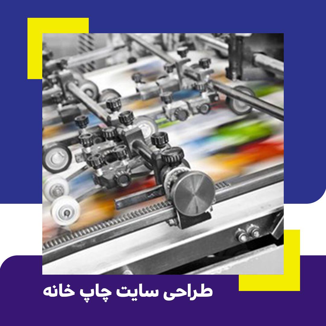 طراحی سایت چاپ خانه