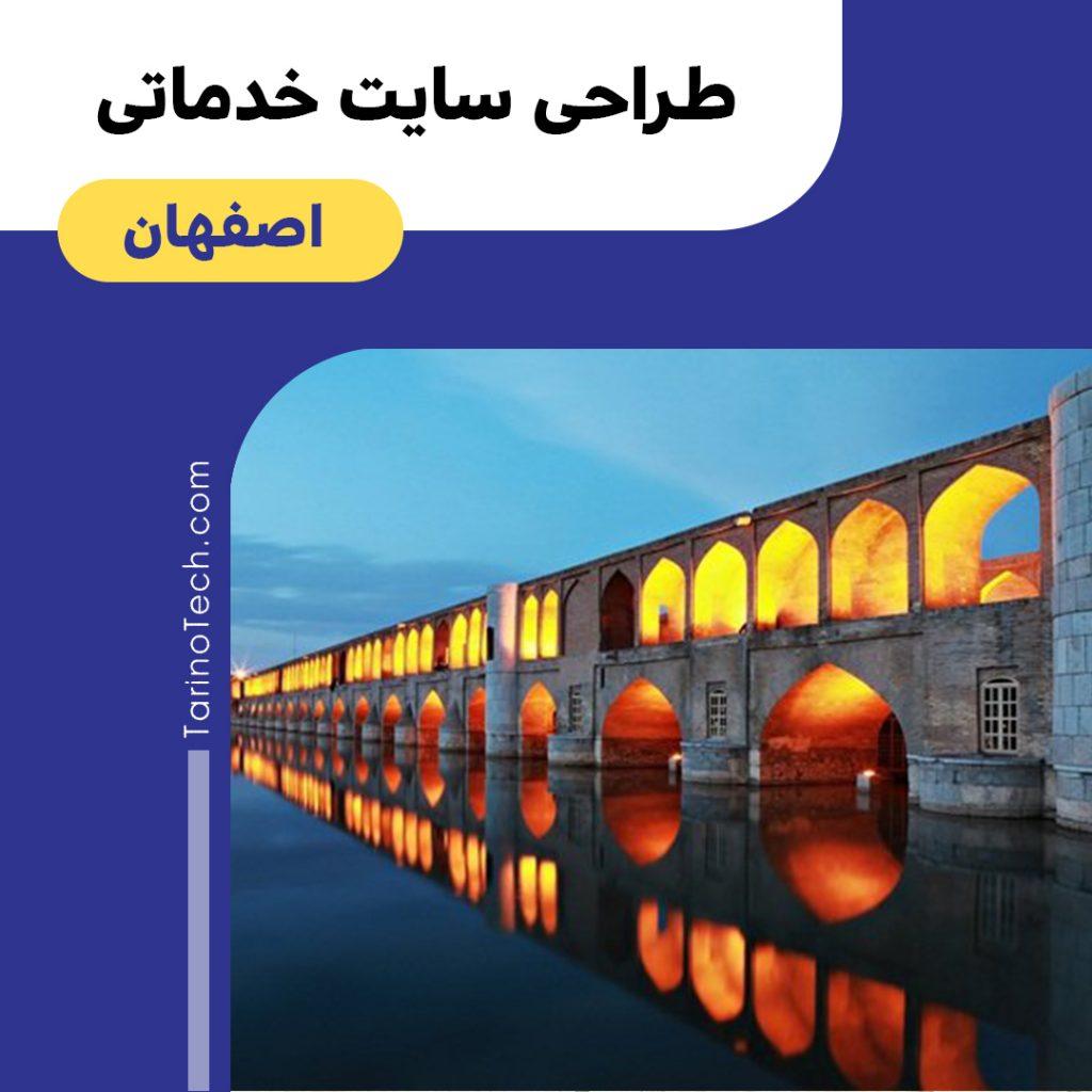 طراحی سایت خدماتی در اصفهان