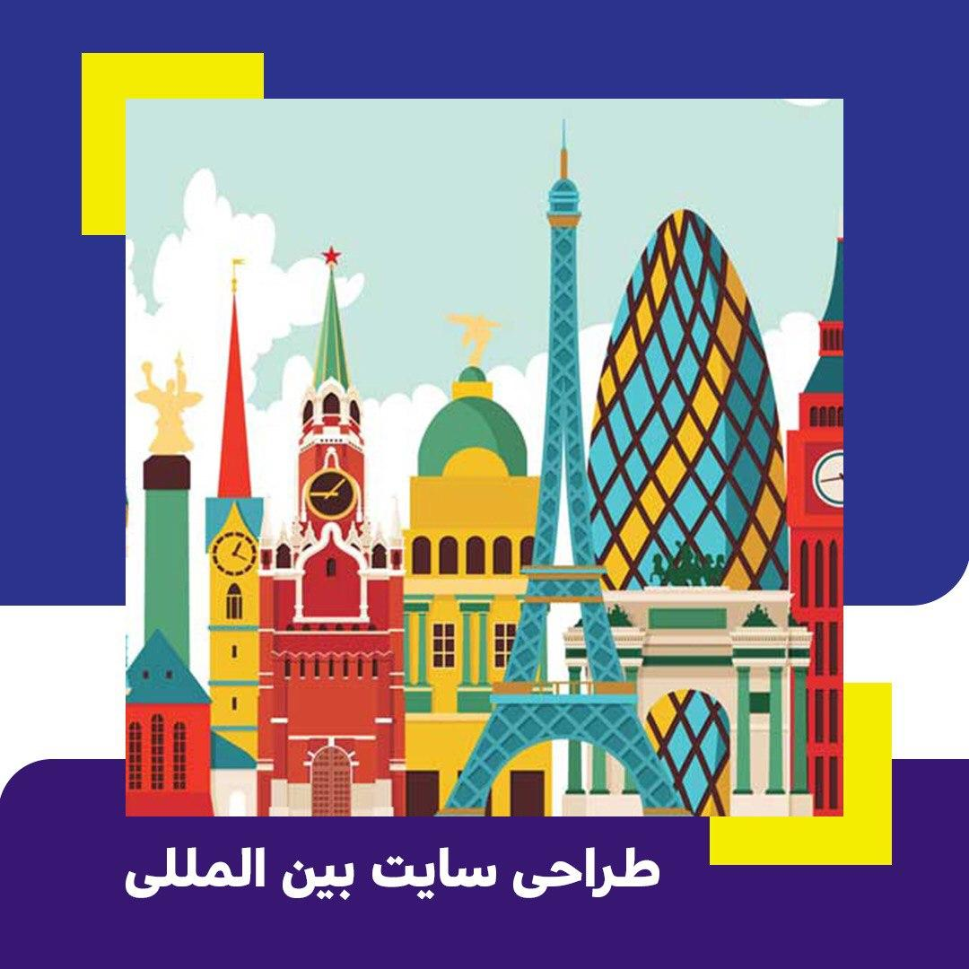 طراحی سایت بین المللی
