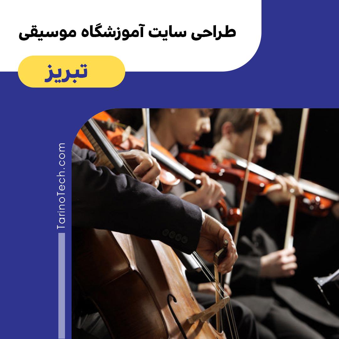 طراحی سایت آموزشگاه موسیقی در تبریز