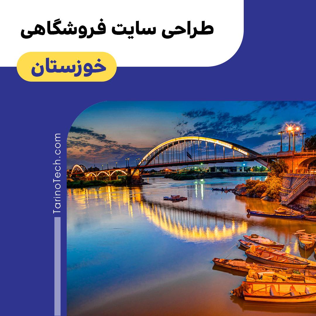 طراحی سایت فروشگاهی در خوزستان