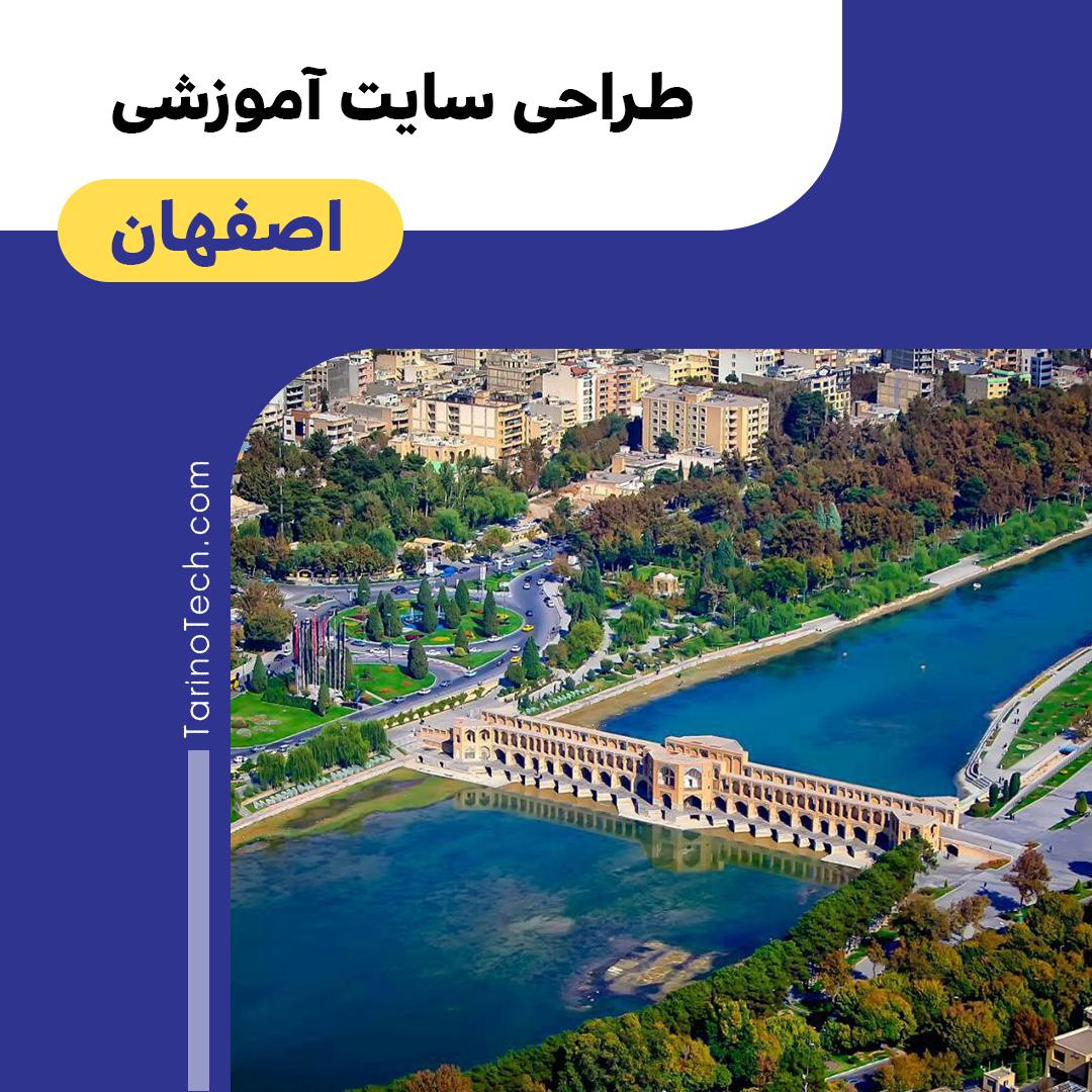 طراحی سایت آموزشی در اصفهان