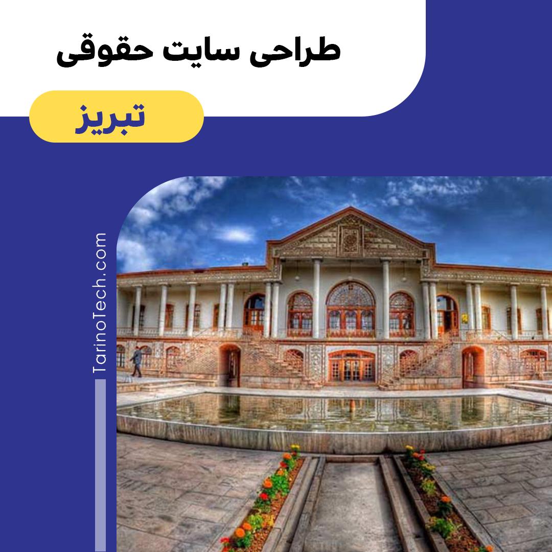 طراحی سایت حقوقی در تبریز