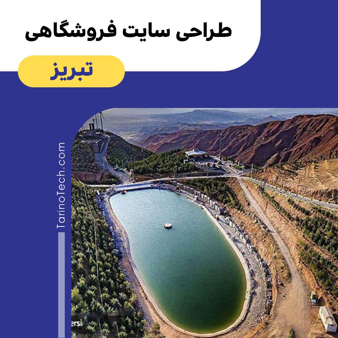 طراحی سایت فروشگاهی در تبریز