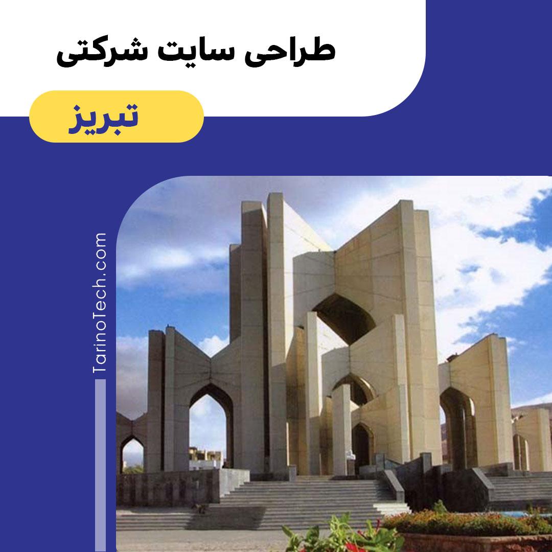 طراحی سایت شرکتی در تبریز