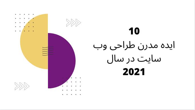 10 ایده مدرن طراحی وب سایت در سال 2021