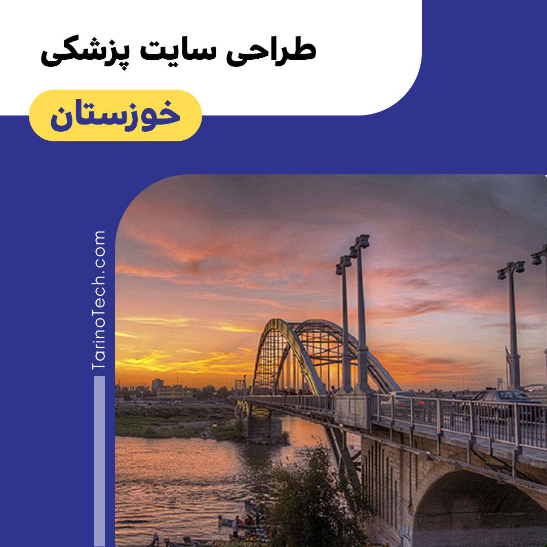 طراحی سایت پزشکی در خوزستان