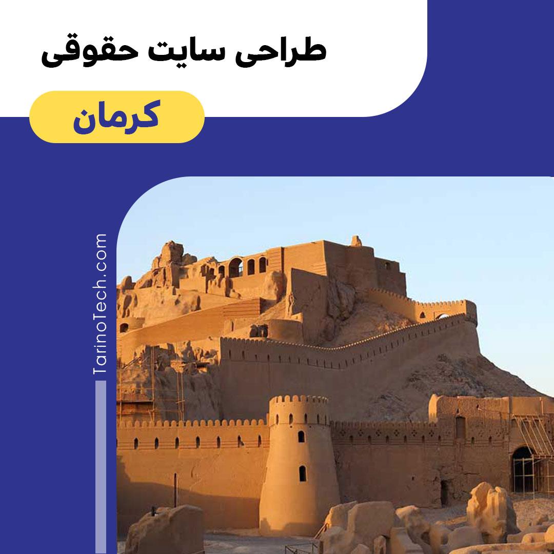 طراحی سایت حقوقی در کرمان