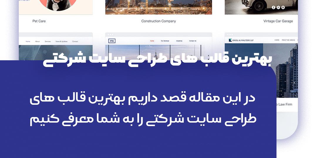 بهترین قالب های طراحی سایت شرکتیf