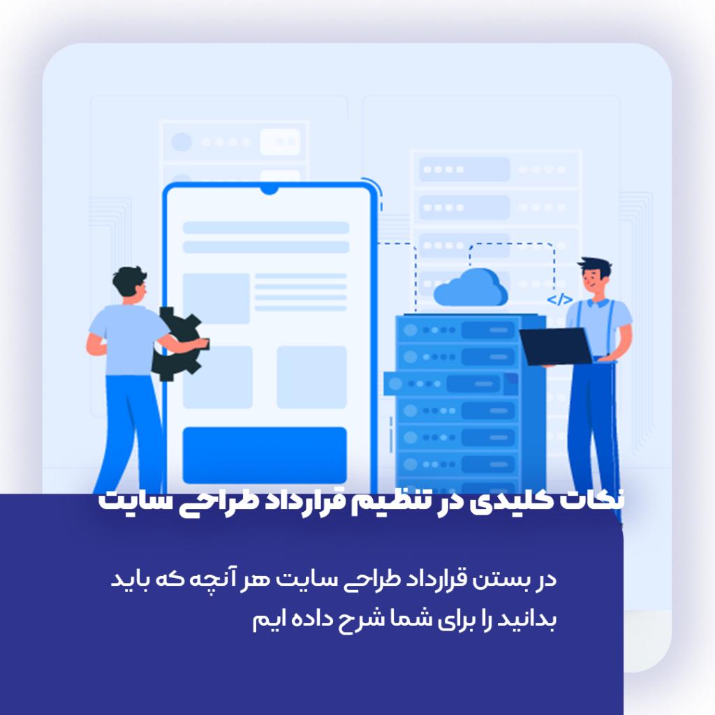 نکات کلیدی در تنظیم قرارداد طراحی سایت