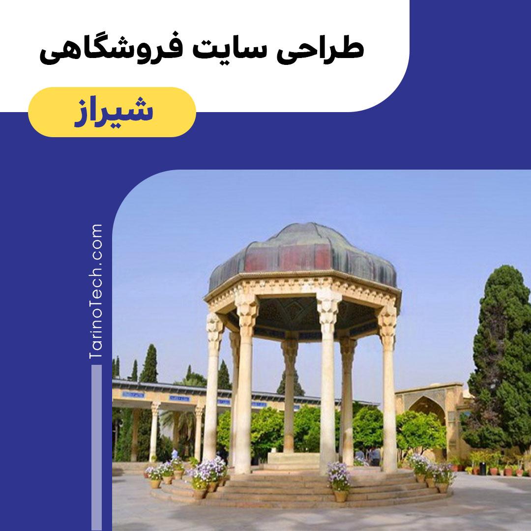 طراحی سایت فروشگاهی در شیراز