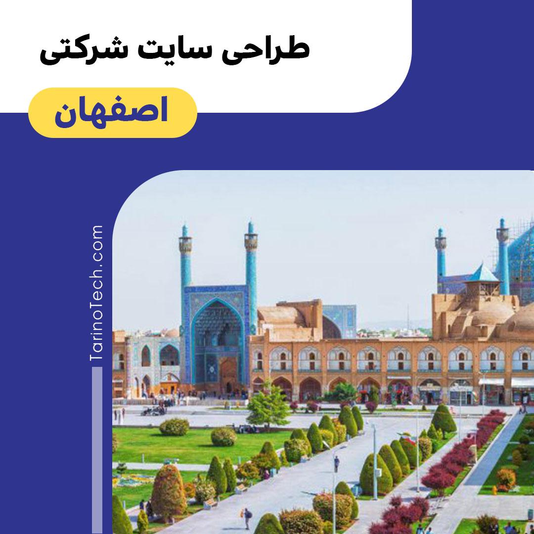طراحی سایت شرکتی در اصفهان