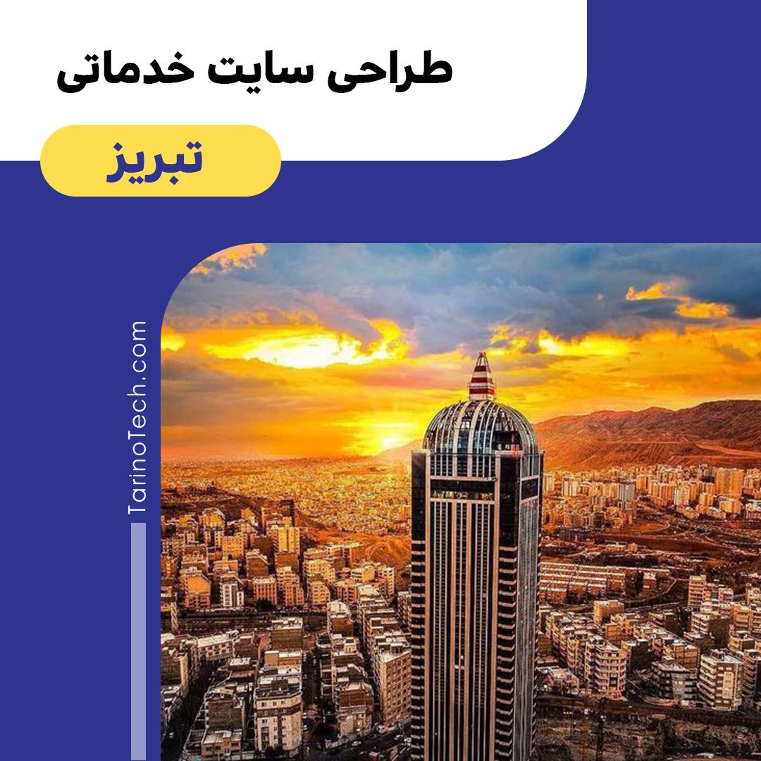 طراحی سایت خدماتی در تبریز